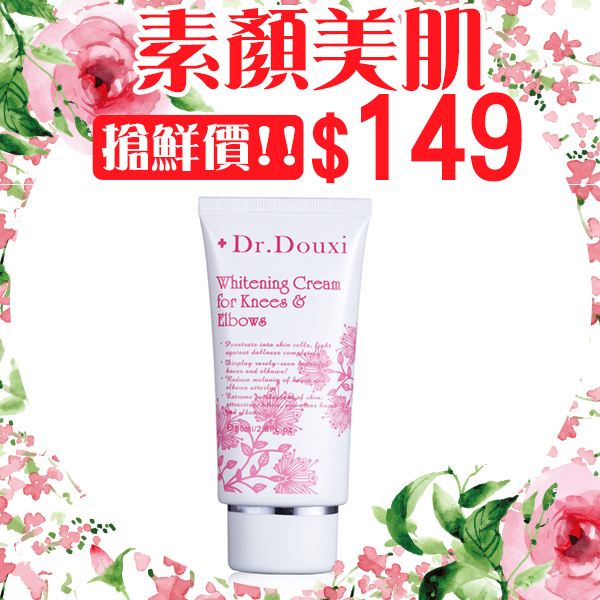 Dr.Douxi 膝蓋肘部美白霜 (70ml)【巴布百貨】