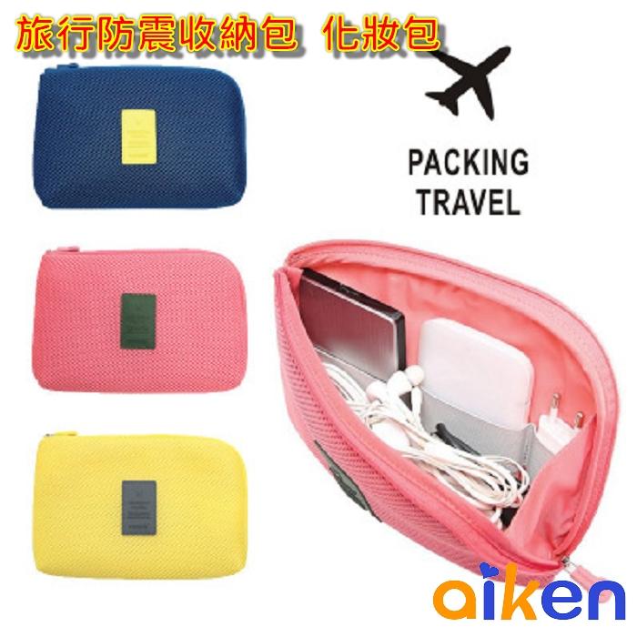 電子收納包 3C 防震包 化妝包 旅遊 外出 收納袋 (大 / 小 號) J4011-001【艾肯居家生活館】