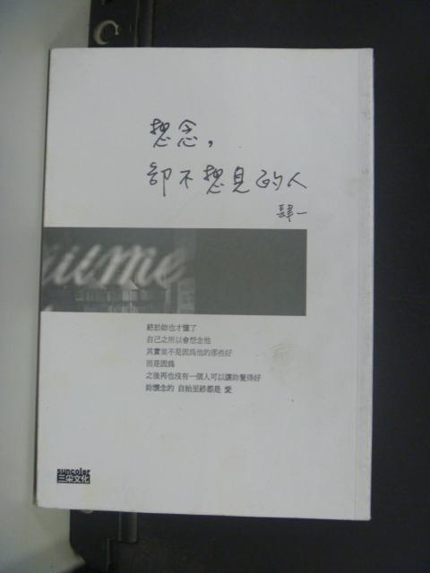 【書寶二手書T6/兩性關係_HMV】想念卻不想見的人_肆一