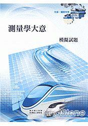 佐級測量學大意模擬試題(鐵路、交通事業)