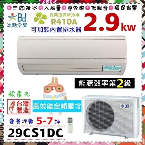高效能【冰點空調】5-7坪2.9kw約1.3噸定頻單冷分離式冷氣機《29CS1DC》全機3年保固,可加裝內置排水器