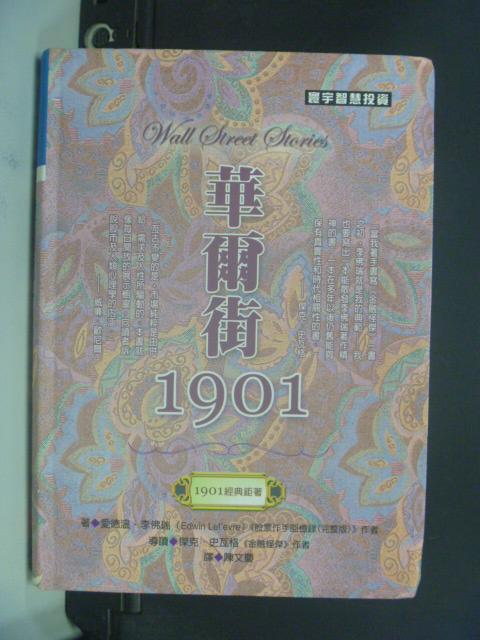 【書寶二手書T6/投資_KOK】華爾街1901_Edwin Lef'evre