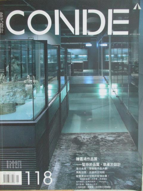 【書寶二手書T1/設計_YDQ】當代設計CONDE_118期_陳嘉鴻作品展等