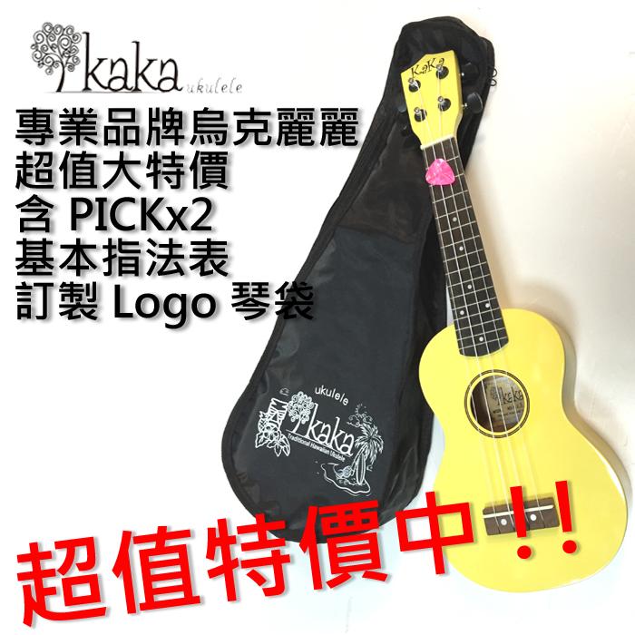 【非凡樂器】Kaka專業品牌烏克麗麗/彩色繽紛系列【黑、白、粉黃、粉藍、粉紅】