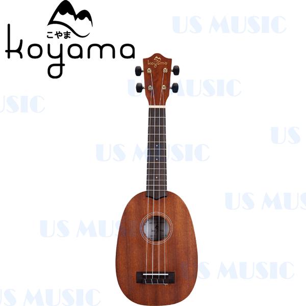 【非凡樂器】『KOYAMA KYM-SP11』小山牌 鳳梨型21吋烏克麗麗/桃花心木經典款