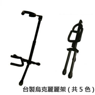 【非凡樂器】『YHY 繽紛彩色烏克麗麗架/小提琴架GT-500』MIT台灣自製精品/可調整高度/方便摺疊收納
