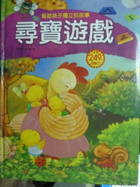 【書寶二手書T9/少年童書_PIZ】尋寶遊戲_Lee Mi Ok_無CD