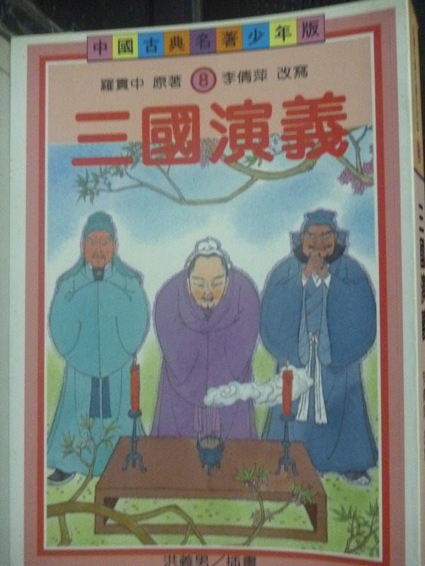 【書寶二手書T3/兒童文學_IOE】三國演義(青少年版)_李倩萍