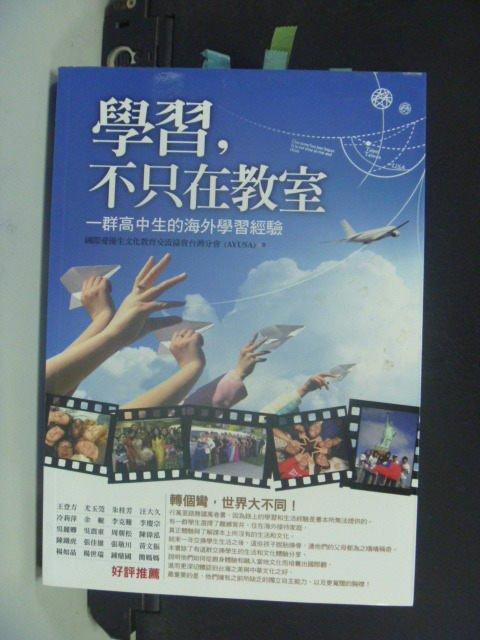 【書寶二手書T6/大學教育_HFJ】學習,不只在教室:一群高中生的海外學習經驗_AYUSA