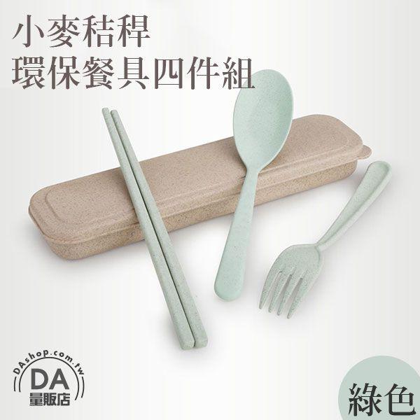 《DA量販店》天然 小麥 環保 餐具 四件組 學生 上班族 天然健康 綠色(V50-1533)