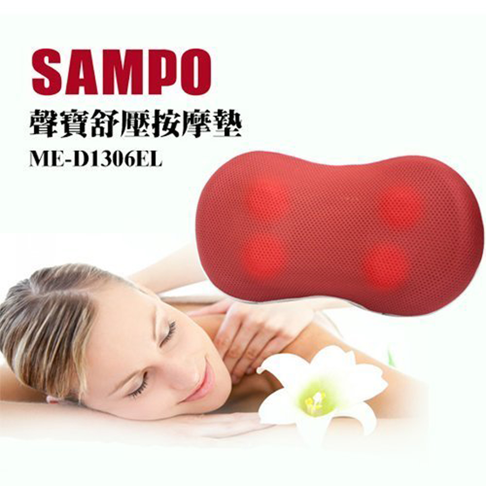 【SunEasy生活館】SAMPO 聲寶紓壓按摩墊(ME-D1306EL)