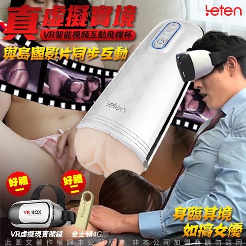 情趣用品 香港LETEN Z9智能 3D視頻互動 VR電動男用自慰飛機杯(送VR眼鏡+4G隨身碟) 【同志 自愛器 自慰器 按摩棒 情趣用品 】