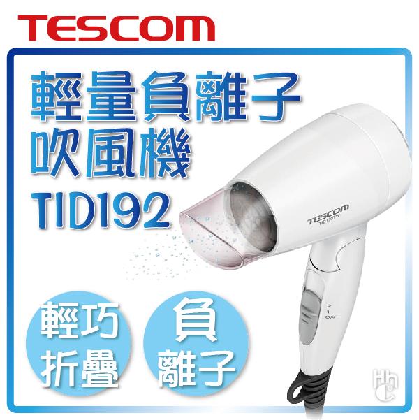 ➤輕巧折疊好攜好收【和信嘉】TESCOM TID192TW 負離子吹風機(白色) 保濕修護 公司貨 原廠保固一年