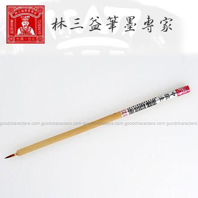 林三益筆墨專家 Art-1612 中狼圭 精工筆 / 支