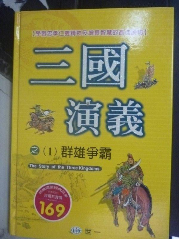 【書寶二手書T4/兒童文學_QIO】三國演義之群雄爭霸_王金芬