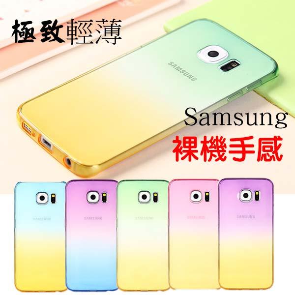 三星 S5 S6 edge Note3 Note4 A7  漸層 變色 流沙 超薄 彩色 手機殼 保護套