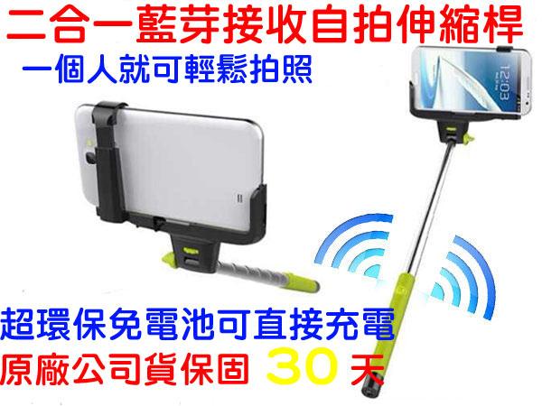 iPhone5 5S HTC 三星 SONY 藍牙拍照 自拍杆 自拍棒 伸縮自拍桿 相機支架 手機支架 自拍架 自拍器 無線 遙控