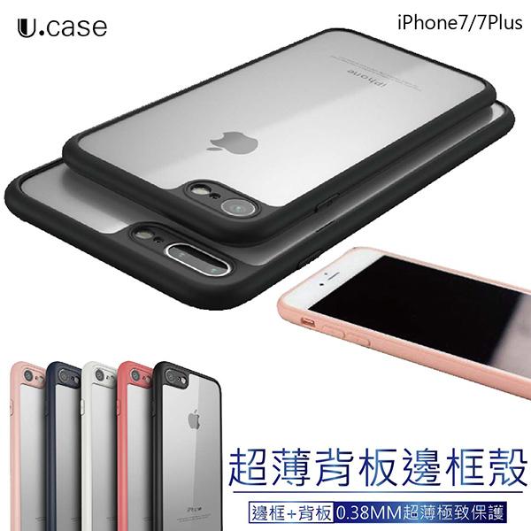 新款 超薄全包覆 iPhone 7 7PLUS 保護套 軟邊框 矽膠邊框 透明殼 手機殼