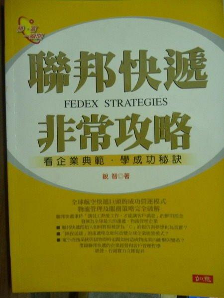 【書寶二手書T3/行銷_QCW】聯邦快遞非常攻略FEDEX_銳智