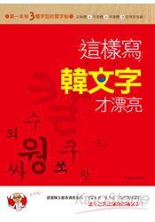 這樣寫韓文字才漂亮!