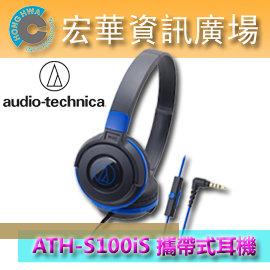 鐵三角 audio-technica ATH-S100iS Android智慧型手機專用/可通話耳機/音量控制 黑藍色 ATH-SJ11 升級版 (鐵三角公司貨)