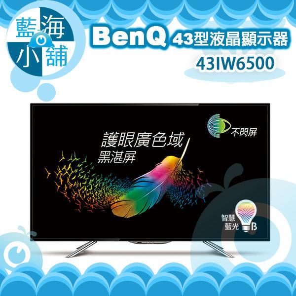 BenQ 明碁 43吋LED液晶顯示器43IW6500 ★智慧藍光護眼設計 不閃屏面板 廣色域黑湛屏