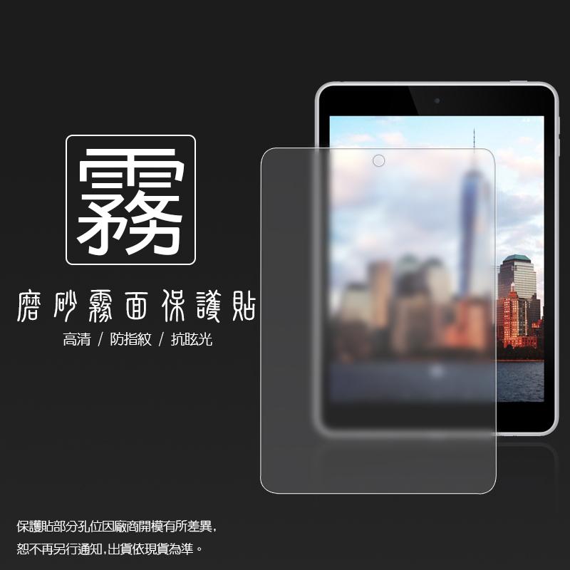 霧面螢幕保護貼 NOKIA 諾基亞 N1 7.9吋 平板保護貼