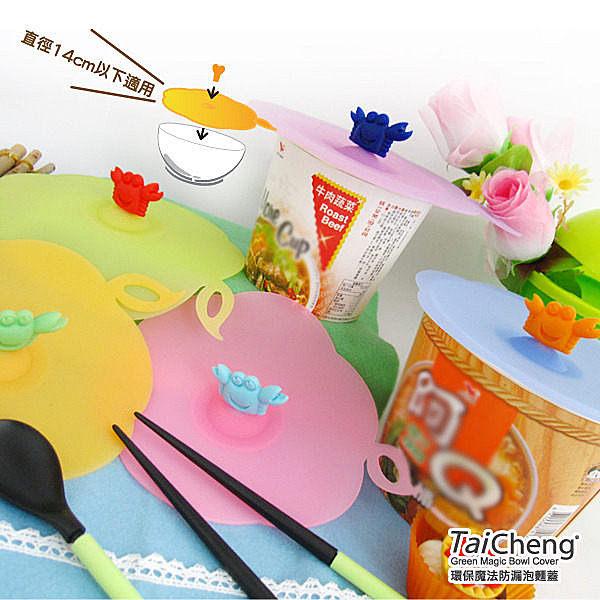 外銷貨底出清|環保矽膠防漏保鮮泡麵蓋-螃蟹頭|台灣製專利 日式無毒 通過SGS 牧野丁丁MAKINOU