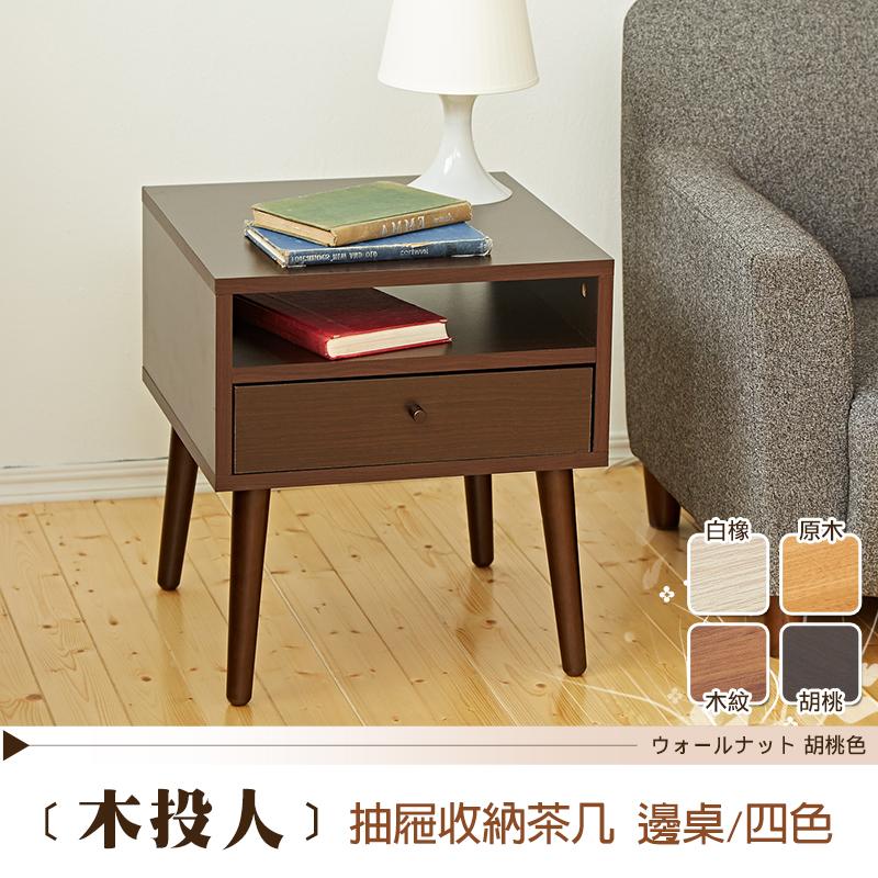 日本熱賣【123木投人】小茶几/邊几/床頭櫃‧天然實木椅腳 ★班尼斯國際家具名床
