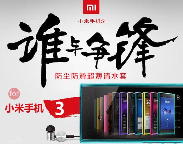 小米3 手機套 MI3S 薄型TPU套 自帶防塵塞 一體成型 MIUI米柚 Xiaomi 米3 MI3 保護套/清水套/軟殼/背蓋/磨砂手機殼/ TIS購物館