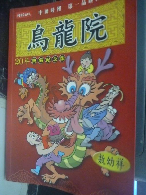 【書寶二手書T8/漫畫書_IPM】烏龍院 20年精選紀念版_敖幼祥