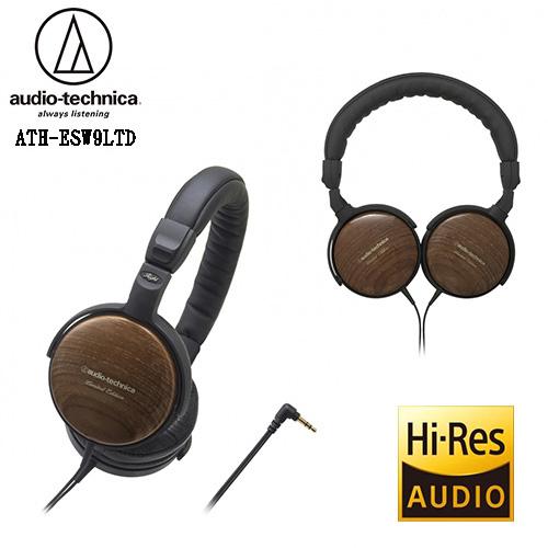 日本製 鐵三角 ATH-ESW9LTD (限量版) 高解析音效,天然柚木機殼,耳罩式耳機,