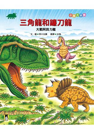 恐龍大冒險:三角龍與鐮刀龍大戰阿貝力龍
