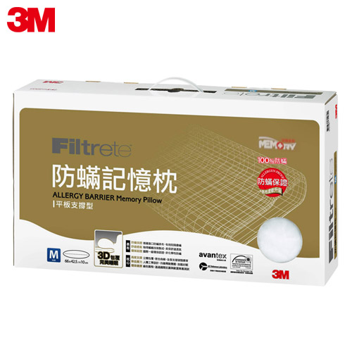 3M Filtrete淨呼吸防蹣記憶枕-平板支撐型(M)