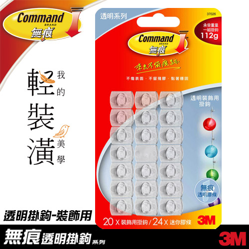 【3M】無痕透明掛鉤-裝飾用 (37026)