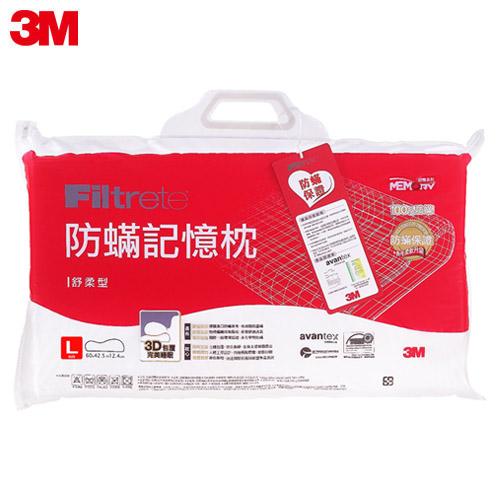 3M Filtrete淨呼吸防蹣記憶枕-舒柔型(L)