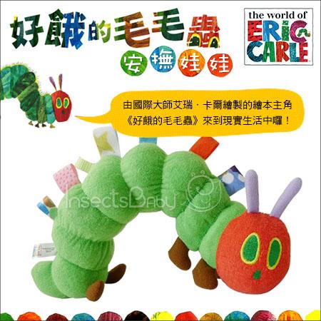 +蟲寶寶+美國【ERIC CARLE】柔軟毛巾布材質 各種不同觸感的標籤布/好餓的毛毛蟲-安撫娃娃《現+預》