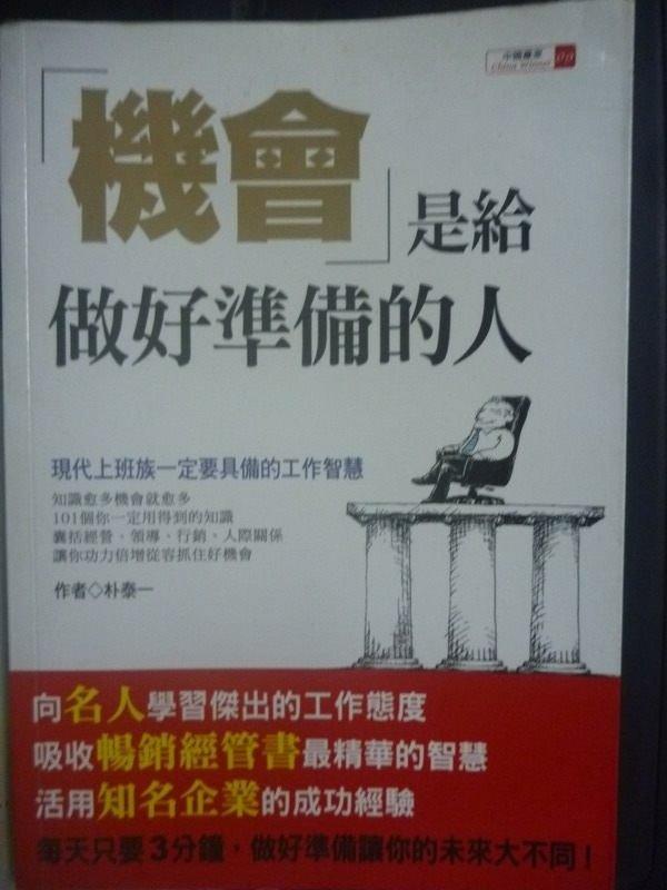 【書寶二手書T6/財經企管_QXU】機會是給做好準備的人_樸泰一