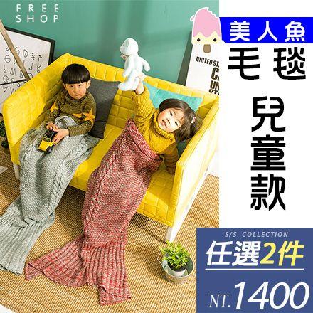 Free Shop 歐美超夯美人魚慵懶針織毯保暖毯子空調毯電視蓋毯人魚尾巴毯兒童成人毛毯【QPPNT8092】