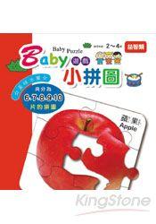 Baby遊戲小拼圖:美味水果