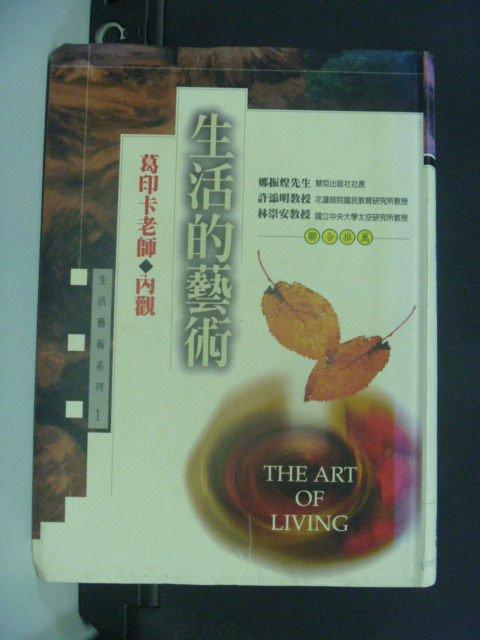 【書寶二手書T6/宗教_GHZ】生活的藝術:葛印卡老師所教的內觀_葛印卡