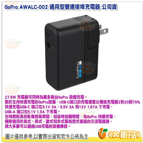 GoPro AWALC-002 通用型雙連接埠充電器 公司貨 充電器 for Hero 5 black session