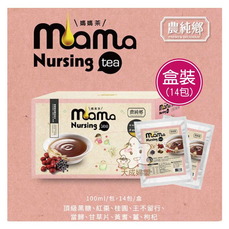 【大成婦嬰】農純鄉 Mamatea 媽媽茶 (14入/盒) 哺乳茶 媽咪好夥伴