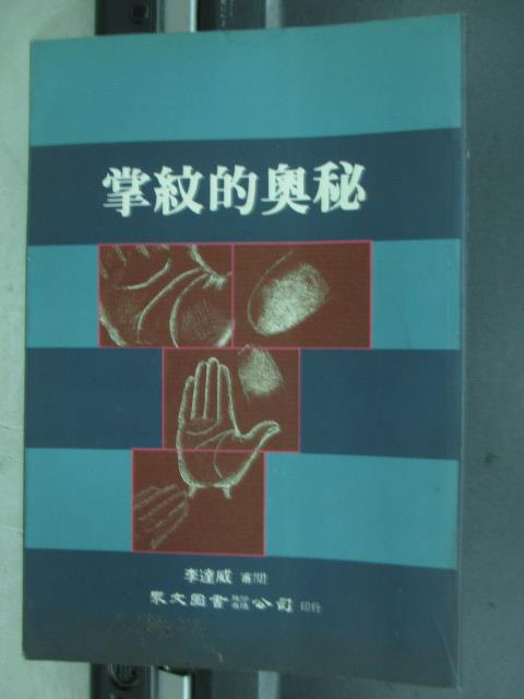 【書寶二手書T1/命理_JAJ】掌紋的奧秘_李達威