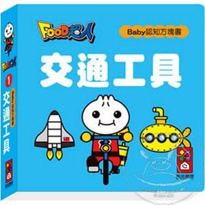 【迷你馬】風車 交通工具-FOOD超人Baby認知方塊書 4714426203605