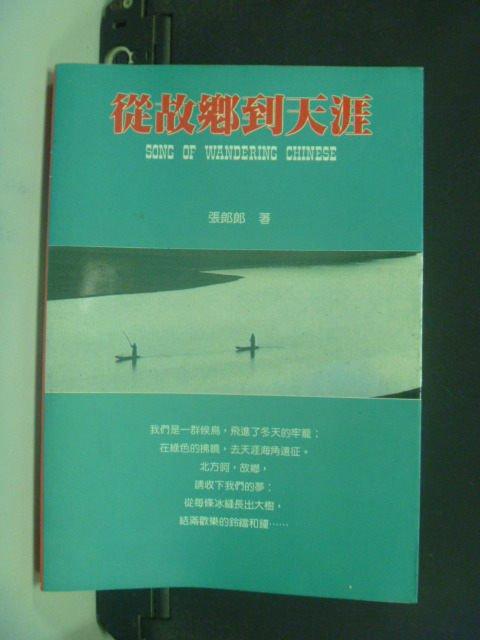 【書寶二手書T5/歷史_JOJ】從故鄉到天涯_張郎郎