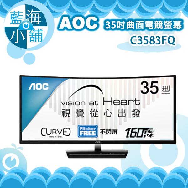 AOC艾德蒙 C3583FQ 35吋21:9 MVA曲面電競螢幕 電腦螢幕