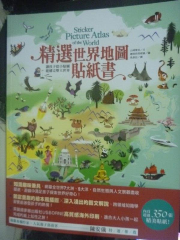 【書寶二手書T3/少年童書_ZDM】精選世界地圖貼紙書:讓孩子從小貼圖_山姆.雷克