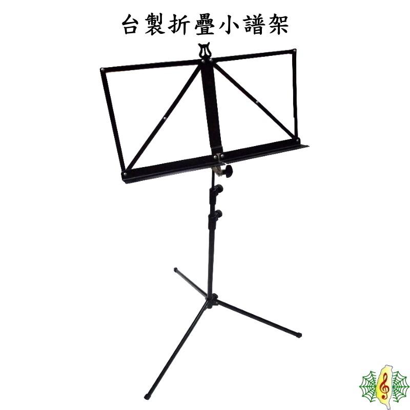 譜架 [網音樂城] 小譜架 台製 三節式 報紙架 台灣 生產 orbitone music stand