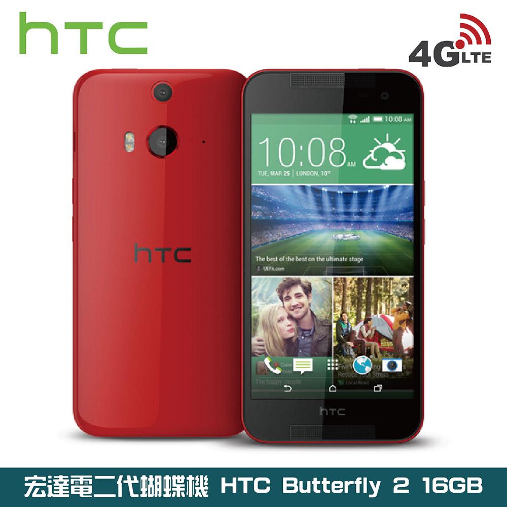 【騰宇通訊】福利機 HTC B810x 蝴蝶機2 Butterfly2 1,300 萬畫素相機500 萬畫素前鏡頭 防水 16G 紅